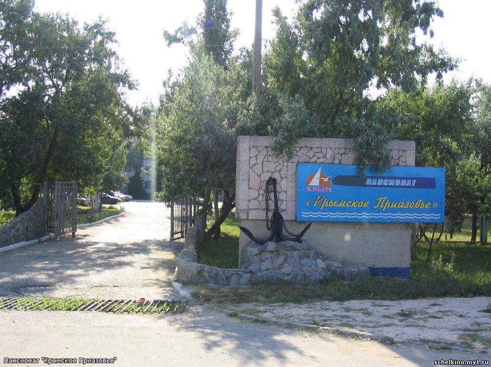 пансионат крымское приазовье на карте